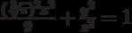 \frac {(\sqrt[3]{{\pi}})^2 x^2}9+\frac {y^2}{z^2}=1