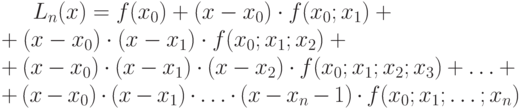 L_n(x)=f(x_0)+(x-x_0) \cdot f(x_0; x_1)+\\ + (x-x_0) \cdot (x-x_1) \cdot f(x_0; x_1; x_2)+\\+ (x-x_0) \cdot (x-x_1) \cdot (x-x_2) \cdot f(x_0; x_1; x_2; x_3)+ \ldots +\\+ (x-x_0) \cdot (x-x_1) \cdot \ldots \cdot (x-x_n-1) \cdot f(x_0; x_1; \ldots; x_n)