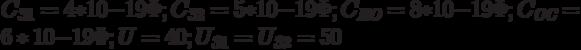 C_{\textit{З}1} = 4*10{-19}\Phi; C_{\textit{З}2} = 5*10{-19}\Phi; C_{\textit{ИО}} = 8*10{-19}\Phi; C_{\textit{ОС}} = 6*10{-19}\Phi; U = 40 \text{}; U_{\textit{З}1} = U_{\textit{З}2} = 50 \text{}