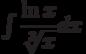 \int\dfrac{\ln x}{\sqrt[3]{x}} dx