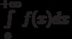 \int\limits_a^{+\infty}f(x)dx