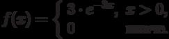 f(x)=\left\{\begin{array}{ll}3\cdot e^{-3x}, & x>0,\\ 0 & \text{иначе.}\end{array}\right.