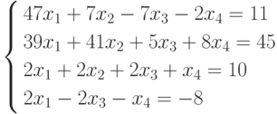 \left\{        \begin{aligned}        & 47x_1 +7x_2 -7x_3 -2x_4 =11 \\        & 39x_1 +41x_2 +5x_3 +8x_4 =45 \\        & 2x_1 +2x_2 +2x_3 +x_4 =10 \\        & 2x_1 -2x_3 -x_4 =-8        \end{aligned}        \right.