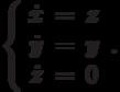 \left\{\begin{array}{ccl}  \dot{x} &=&z \\  \dot{y} &=&y \\  \dot{z} &=&0 \\\end{array}\right..
