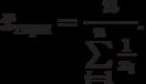 \bar x_{гарм}=\frac{n}{\sum\limits_{i=1}^{n}\frac{1}{x_i}}.
