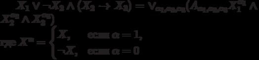 X_1 \vee \neg X_2 \wedge (X_2 \to X_3)= \vee_{\alpha_1, \alpha_2, \alpha_3}(A_{\alpha_1, \alpha_2, \alpha_3}X_1^{\alpha_1} \wedge X_2^{\alpha_2} \wedge X_3^{\alpha_3})\\\mbox{где}\; X^{\alpha}=\begin{cases} X, & \mbox{если}\; \alpha =1,\\ \neg X, & \mbox{если}\; \alpha =0 \end{cases}