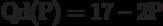 Qd(P) = 17 – 2Р