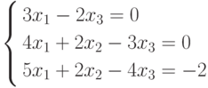 \left\{        \begin{aligned}        & 3x_1-2x_3=0 \\        & 4x_1+2x_2-3x_3=0 \\        & 5x_1+2x_2-4x_3=-2        \end{aligned}        \right.