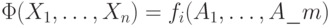 \Phi (X_<1></noscript>,\dots , X_<n>)= f_<i>(A_<1>,\dots , A\_ m)»/>, где <img src=