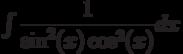 \int \dfrac{1}{\sin^2(x)\cos^2(x)} dx