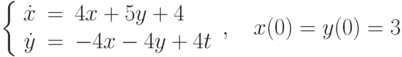 \left\{\begin{array}{ccl}  \dot{x} &=&4x+5y+4  \\  \dot{y} &=&-4x-4y+4t\end{array}\right., \quad x(0)= y(0)=3