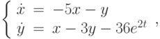 \left\{\begin{array}{ccl}  \dot{x} &=&-5x-y \\  \dot{y} &=&x-3y-36e^{2t}\end{array}\right.,