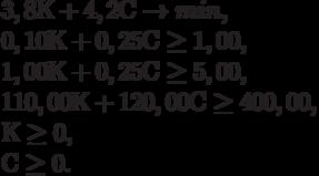 3,8 К + 4,2 С \to min,\ 0,10 К + 0,25 С \ge 1,00,\ 1,00 К + 0,25 С \ge 5,00,\ 110,00 К + 120,00 С \ge 400,00,\ К \ge 0,\ С \ge 0.