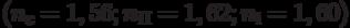 (n_c = 1,56;  n_П = 1,62;  n_і = 1,60)