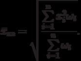 \bar x_{кв}=\sqrt{\frac{\sum\limits_{i=1}^{n}x_i^2\omega_i}{\sum\limits_{i=1}^{n}\omega_i}} .