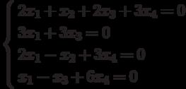 \left\{        \begin{aligned}        & 2x_1 +x_2 +2x_3 +3x_4 =0 \\        & 3x_1 +3x_3 =0 \\        & 2x_1 -x_2 +3x_4 =0 \\        & x_1 -x_3 +6x_4 =0        \end{aligned}        \right.