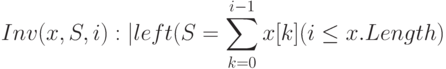 Inv(x,S,i): |left ( S = \sum\limits_{k=0}^{i-1}{x[k]} \right ) & & (i \le x.Length)
