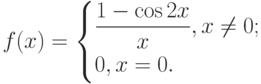 $f(x)=\begin{cases}\dfrac{1-\cos 2x}{x},{x\ne 0};\\0,{x=0.}\end{cases}$