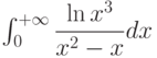 \int_{0}^{+\infty} \dfrac{\ln x^3}{x^2-x} dx