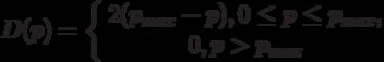 D(p)=\left\{ \begin {array}{1}2(p_{max} -p),0 \le p \le p_{max},\\0,p>p_{max}\end{array} \right.»></div> <p> Поступление товара на рынок описывается функцией предложения <div id=
