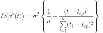 D(x^*(t))=\sigma^2 \left\{ \frac{1}{n}+\frac{(t-t_{cp})^2}{\sum\limits_{i=1}^n(t_i-t_{cp})^2} \right\}.