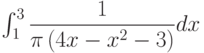 \int_{1}^{3} \dfrac{1}{\pi\left( 4x-x^2-3\right) } dx