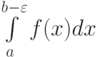 \int\limits_a^{b-\varepsilon}f(x)dx