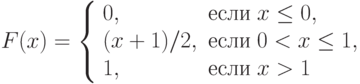F(x)=\left\{\begin{array}{ll}0, & \text{если}\;x\le0,\\ (x+1)/2, & \text{если}\;0<x\le1,\\ 1, & \text{если}\;x>1\end{array}\right.
