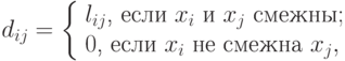d_{i j}  =    \left \{ \begin{array}{l} l_{i j }\text{, если }x_{i}\text{ и }x_{j}\text{ смежны};\\ 0 \text{, если }x_{i}\text{ не смежна }x_{j},  \end{array}