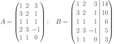 A= \begin{pmatrix} 1 & 2 & 3 \ 3 & 2 & 1 \ 1 & 1 & 1 \ 2 & 3 & -1 \ 1 & 1 & 0 \end{pmatrix} ; \quad B= \left( \begin{aligned} &1 & 2 && 3 \ &3 & 2 && 1 \ &1 & 1 && 1 \ &2 & 3 && -1 \ &1 & 1 && 0 \end{aligned} \right. \left| \begin{aligned} 14 \ 10 \  6 \  5 \  3 \end{aligned} \right)