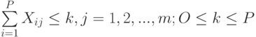 \sum\limits_{i=1}^{P} X_{ij} \le k, j=1,2,...,m; O\le k \le P