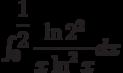 \int_{0}^{\dfrac{1}{2}} \dfrac{\ln 2^2}{x\ln^2 x} dx