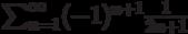 \sum_{n=1}^\infty (-1)^{n+1} \frac{1}{2n+1}