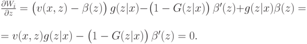 \frac{\partial W_i}{\partial z} = \left(\vphantom{1^2}v(x,z) - \beta(z)\right)g(z|x) - \left(\vphantom{1^2}1-G(z|x)\right)\beta^\prime(z) + g(z|x)\beta(z)= \ = v(x,z)g(z|x) - \left(\vphantom{1^2}1-G(z|x)\right)\beta^\prime(z) = 0.