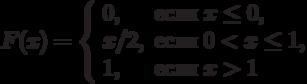 F(x)=\left\{\begin{array}{ll}0, & \text{если}\;x\le0,\\ x/2, & \text{если}\;0<x\le1,\\ 1, & \text{если}\;x>1\end{array}\right.