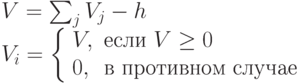 \begin{array}{l}V=\sum_j V_j-h \\V_i = \left \{ \begin{array}{ll}V, & \mbox{если } V \ge 0 \\0, & \mbox{в противном случае} \end{array}\right \end{array}