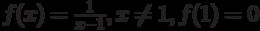 f(x)=\frac{1}{x-1},x\neq 1, f(1)=0