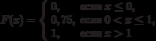 F(x)=\left\{\begin{array}{ll}0, & \text{если}\;x\le0,\\ 0,75, & \text{если}\;0<x\le1,\\ 1, & \text{если}\;x>1\end{array}\right.