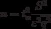 n=t_{\alpha }^{2}\frac{S^{2}}{\varepsilon ^{2}\overline{q^{2}}}