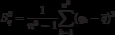 S_{q}^{2}=\frac{1}{n^{0}-1}\underset{k=1}{\overset{n^{0}}{\sum }}(q_{k}-% \overline{q})^{2}
