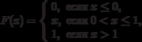 F(x)=\left\{\begin{array}{ll}0, & \text{если}\;x\le0,\\ x, & \text{если}\;0<x\le1,\\ 1, & \text{если}\;x>1\end{array}\right.