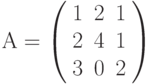 А=\left( \begin{array}{ccc} 1 & 2 & 1\\ 2 & 4 & 1\\ 3 & 0 & 2\\ \end{array} \right)